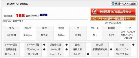 サイズ変更K1200-2.jpg